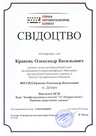 "Certificate in the course """"1C:Enterprise 8"". The solution of operational problems"""