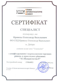 "Certificate of trading solutions on the platform ""1C:Enterprise 8.3"""