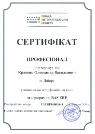 "Certificate of ""Business automation software for enterprise resource planning"""