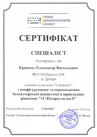 "Certificate of accounting subsystem in ""1C:Enterprise 8"""
