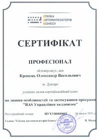 "Certificate of ""Business automation software for holding management"""