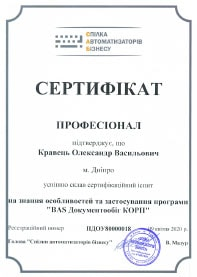 "Certificate of ""Business automation software for document management. CORP"""