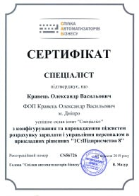 "Certificate for subsystem of payroll and personnel management in ""1C:Enterprise 8"""