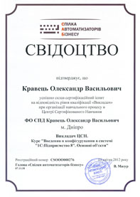 "Certificate for the course """"1C:Enterprise 8."" The main objects"""