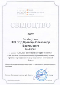 """Сертифікат """"Спілка автоматизаторів бізнесу"""""""