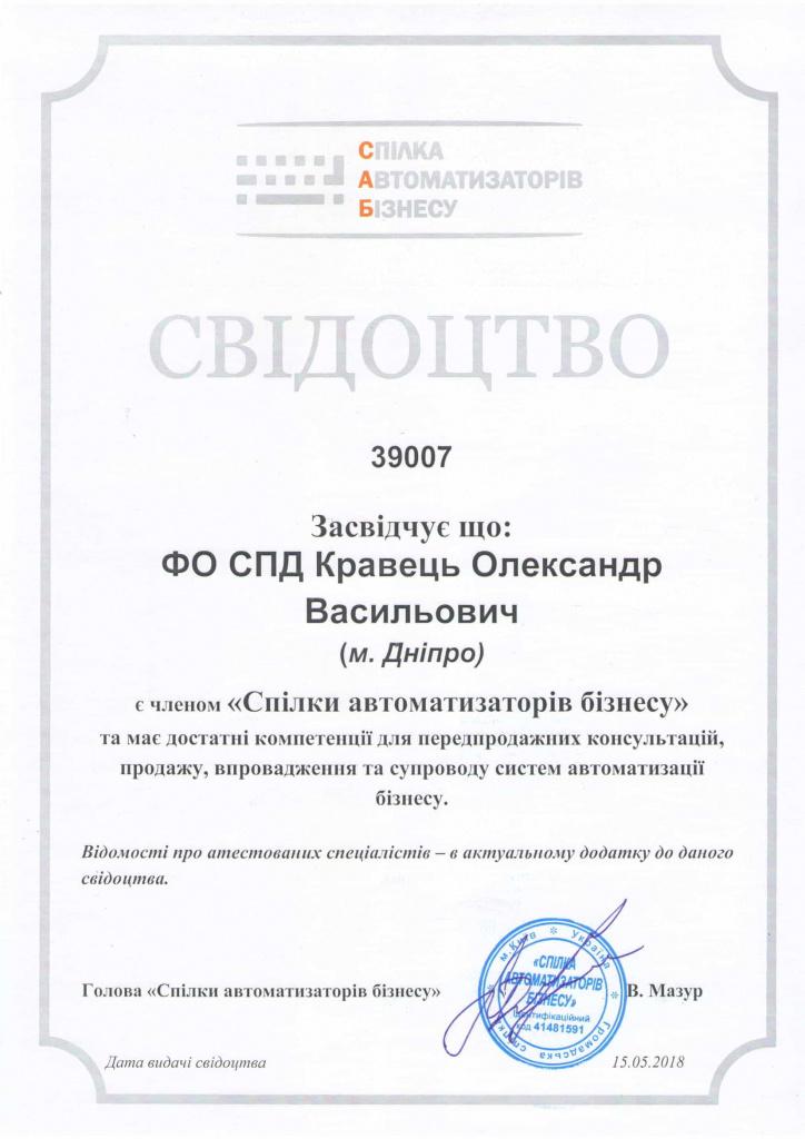 """Certificate """"Спілка автоматизаторів бізнесу"""""""